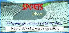 SPORTS Ithomi:Δείτε το site με κλικ στο λογότυπο.