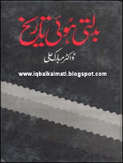 Badalti HoviTareekh (History) PDF Free Download
