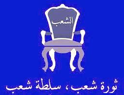 صلاحيات رئيس الجمهورية فى الدستور الجديد