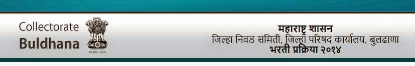 Zilla Parishad Buldhana Recruitment 2014