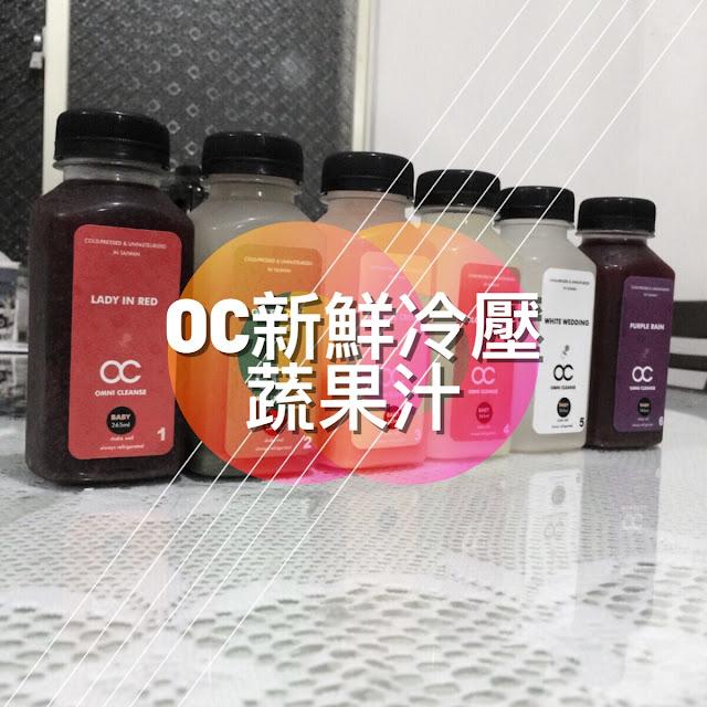 【體驗】Baby OC新鮮冷壓蔬果汁