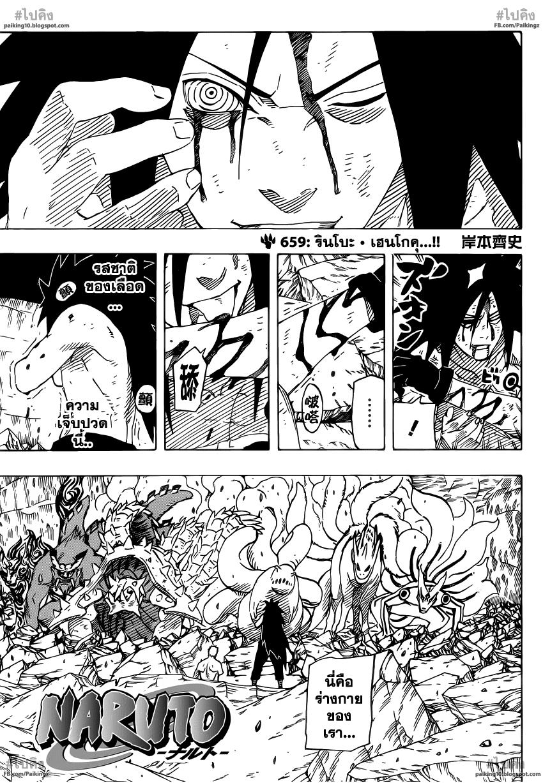 001 Naruto 659   รินโบะ เฮนโกคุ