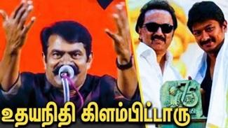 Seeman Trolls MK Stalin And Udhayanidhi Stalin | Rajinikanth