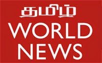 Today's Tamil World News – 24.01.19 – By. K.S.Thurai