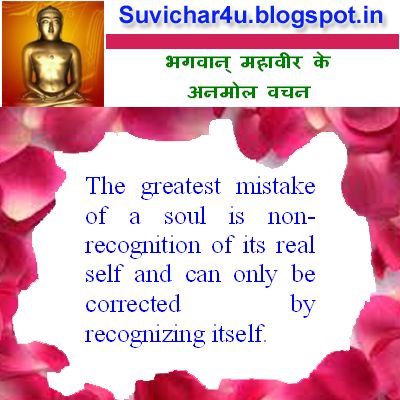 The greatest mistake of a soul is non-recognition of its real self and can only be corrected by recognizing itself.