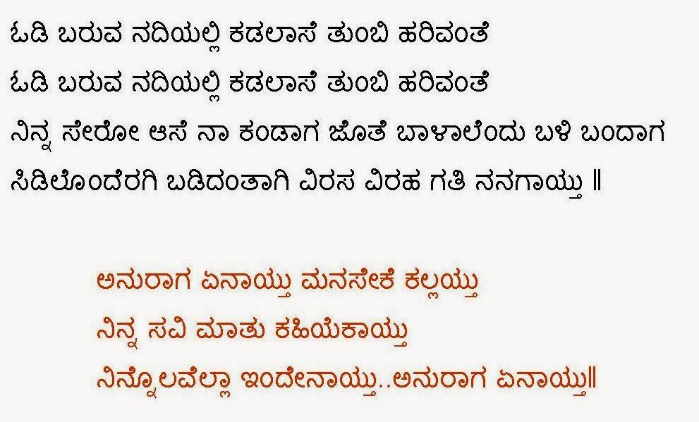 Download anuraga yenaythu nee  Kanakadasa Quotes
