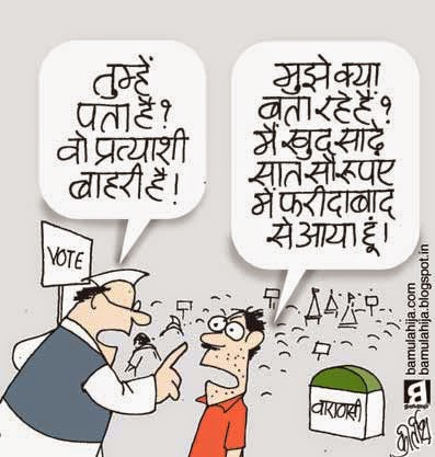 varanasi loksabha seat, assembly elections 2014 cartoons, cartoons on politics, indian political cartoon