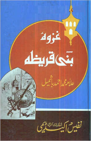 http://www.mediafire.com/view/c8wwwelfitm8yfe/Ghazwa_Bani_Quraiza_by(freepdfpost.blogspot.com).pdf