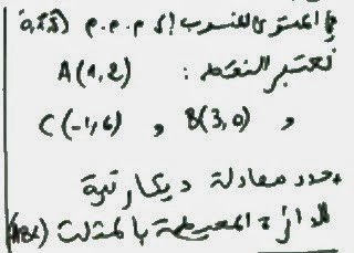 تحليلية الجداء السلمي وتطبيقاته تصحيح تمرين 5 حول تحديد معادلة دائرة محيطة بمثلث غير قائم الزاوية