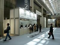 JFW ジャパン・クリエーション2009 Spring/Summer(東京ビッグサイト)