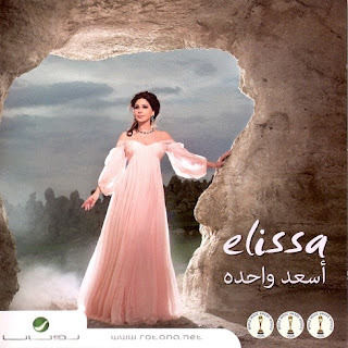 Elissa-As3ad Wa7da
