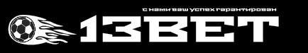 13BET- бесплатные онлайн прогнозы на футбол, ставок на теннис, хоккей, трансляции