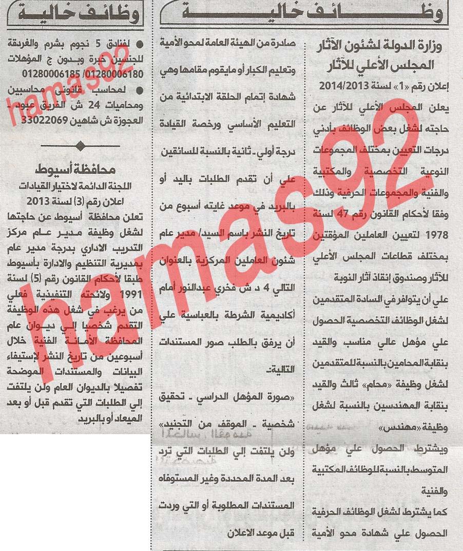 وظائف خالية جريدة الاهرام الاحد 07-07-2013