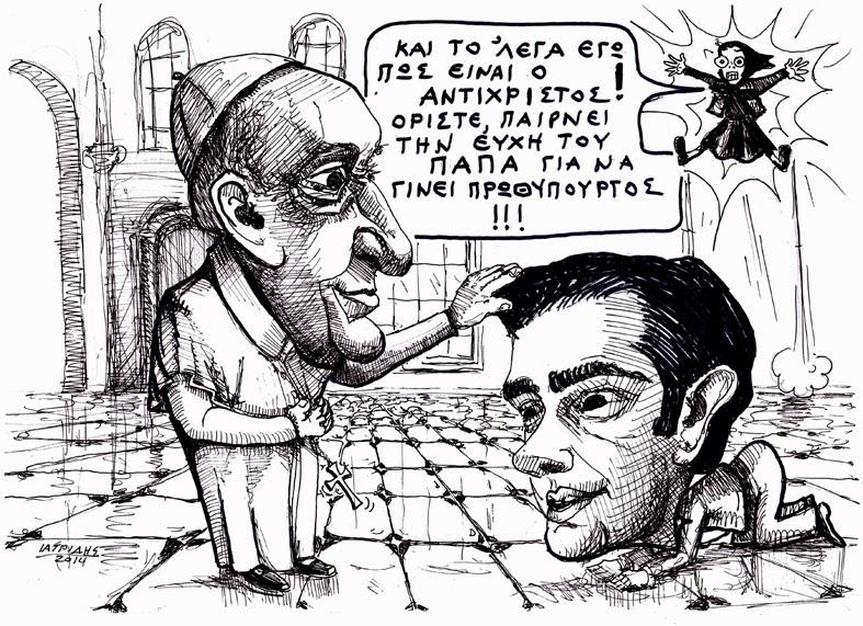 Ο Αλέξης  στο Βατικανό
