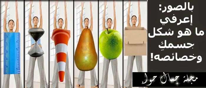 بالصور: تعرفى على شكل وخصائص جسمك your body shape