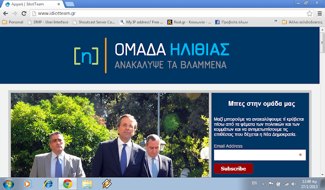 www.IdiotTeam.gr - Η Ομάδα Της Ηλίθιας - www.truthteam.gr