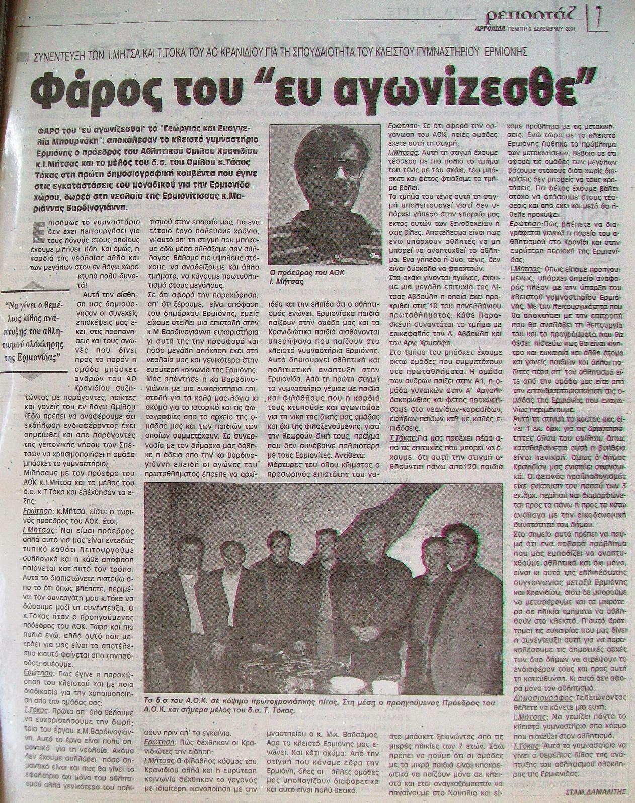 Ο Αθλητικός Όμιλος Κρανιδίου (ΑΟΚ) που αγαπήσαμε πριν 12 χρόνια!!!