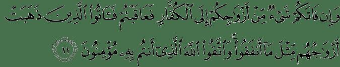 Surat Al Mumtahanah Ayat 11