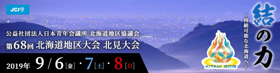 公益社団法人日本青年会議所北海道地区協議会 第68回北海道地区大会 北見大会