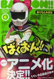 219 207x300 Bakuon ganhará anime