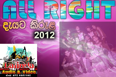 ALL RIGHT LIVE IN DEYATA KIRULA 2012