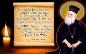 Η Αξία της Σιωπής - Συνομιλία Αγίου Νεκταρίου