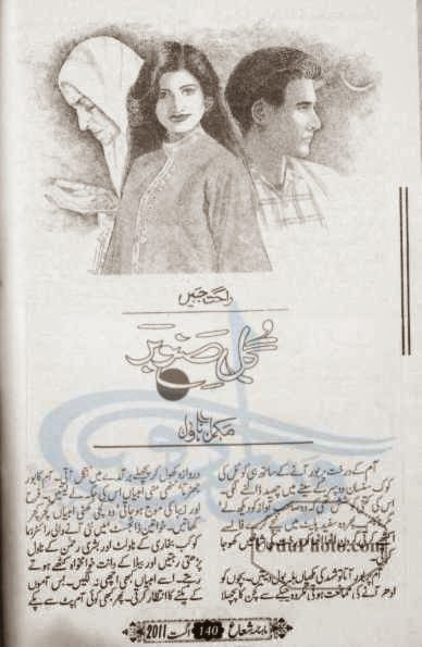 Gul e sanobar by Rahat Jabeen Online Reading.