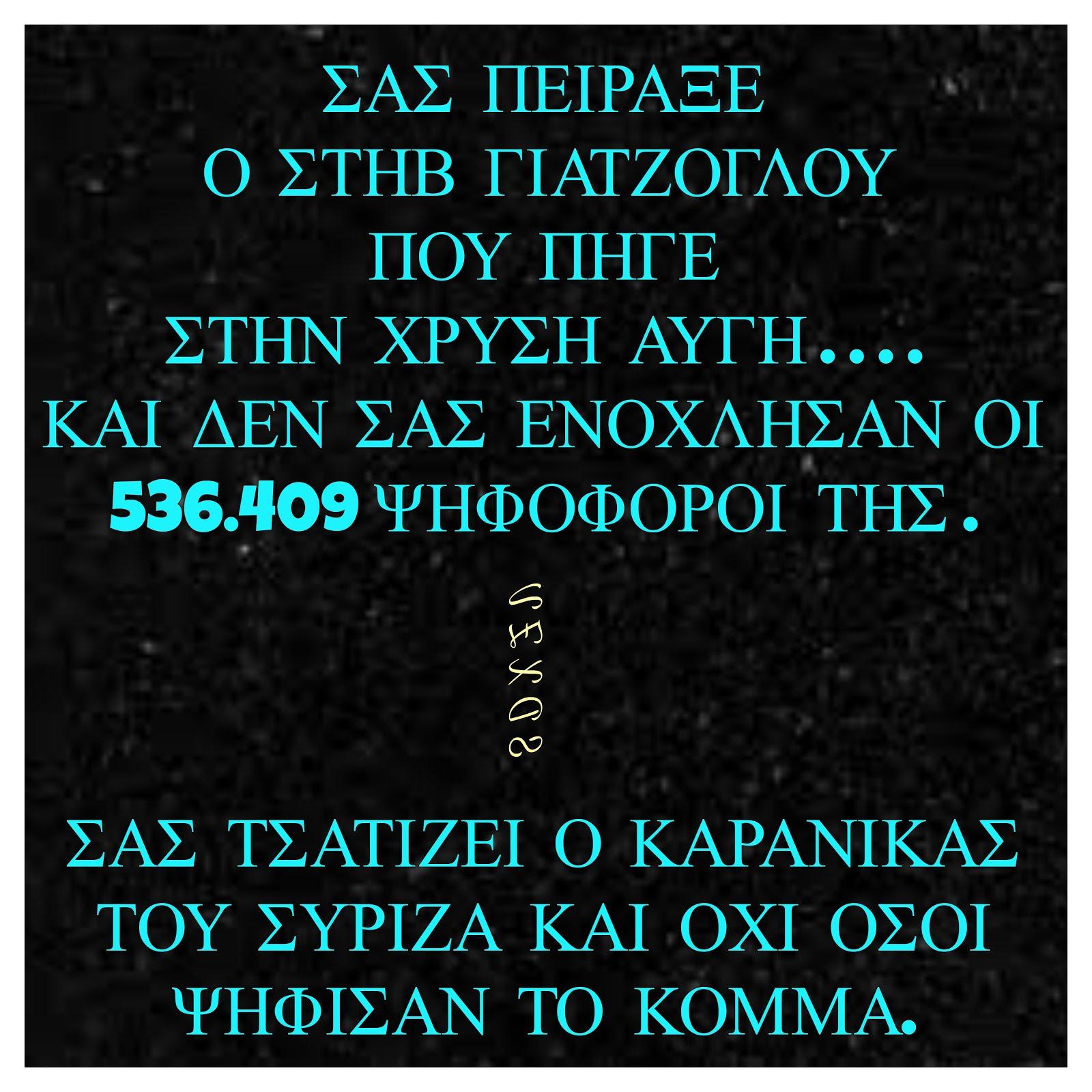 ΧΡΥΣΗ ΑΥΓΗ Vs ΣΥΡΙΖΑ