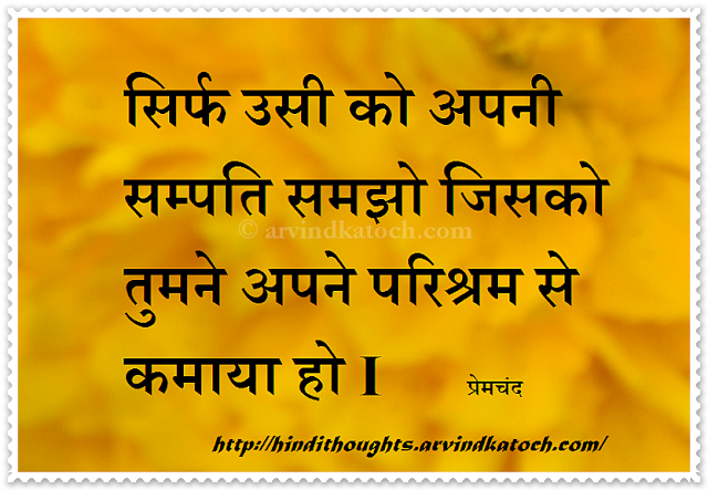 property, hard work, Prem chand, Hindi Thought, Quote