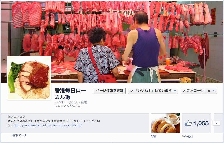 香港毎日ローカル飯Facebookページ