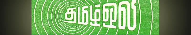 தமிழ் ஒலி வானொலி நேயர் மன்றம்