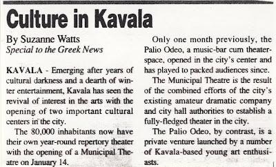 Έγραψαν για την Καβάλα :