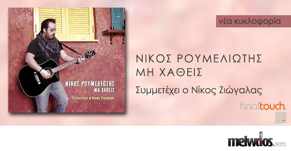 """Νίκος Ρουμελιώτης  """"Μη Χαθείς"""""""