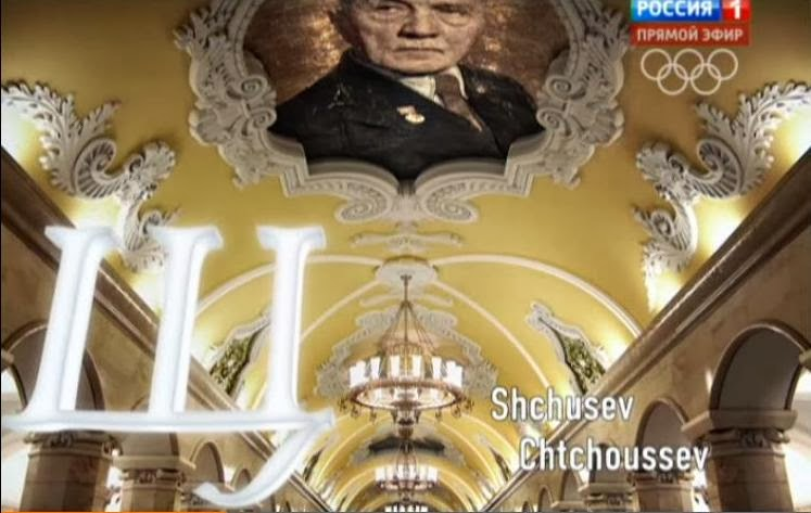 Архитектор Щусев
