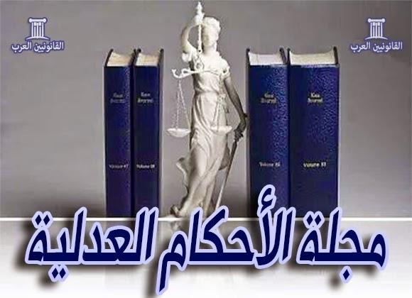 مجلة الاحكام العدلية pdf