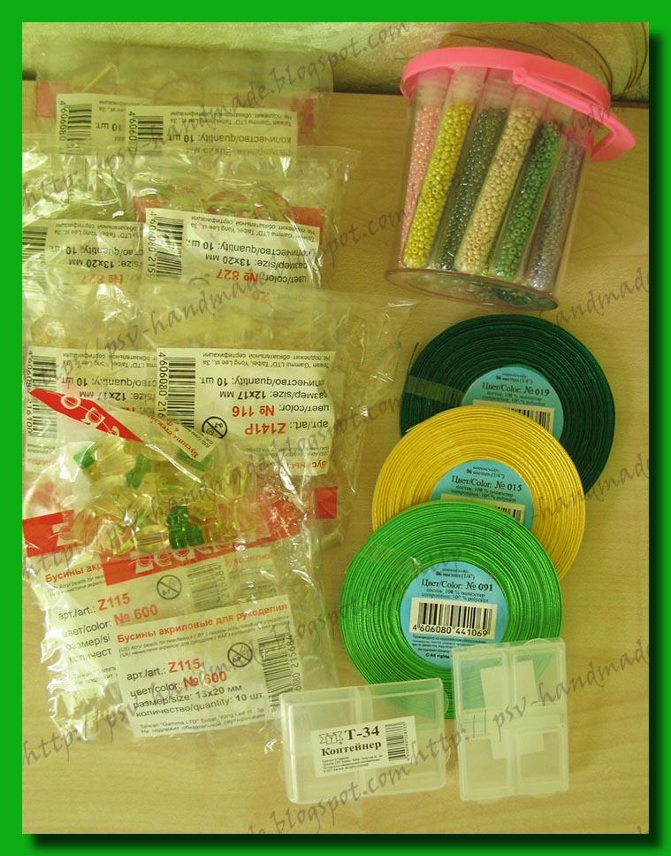 Совместные покупки - ленты, бусины, бисер, контейнеры