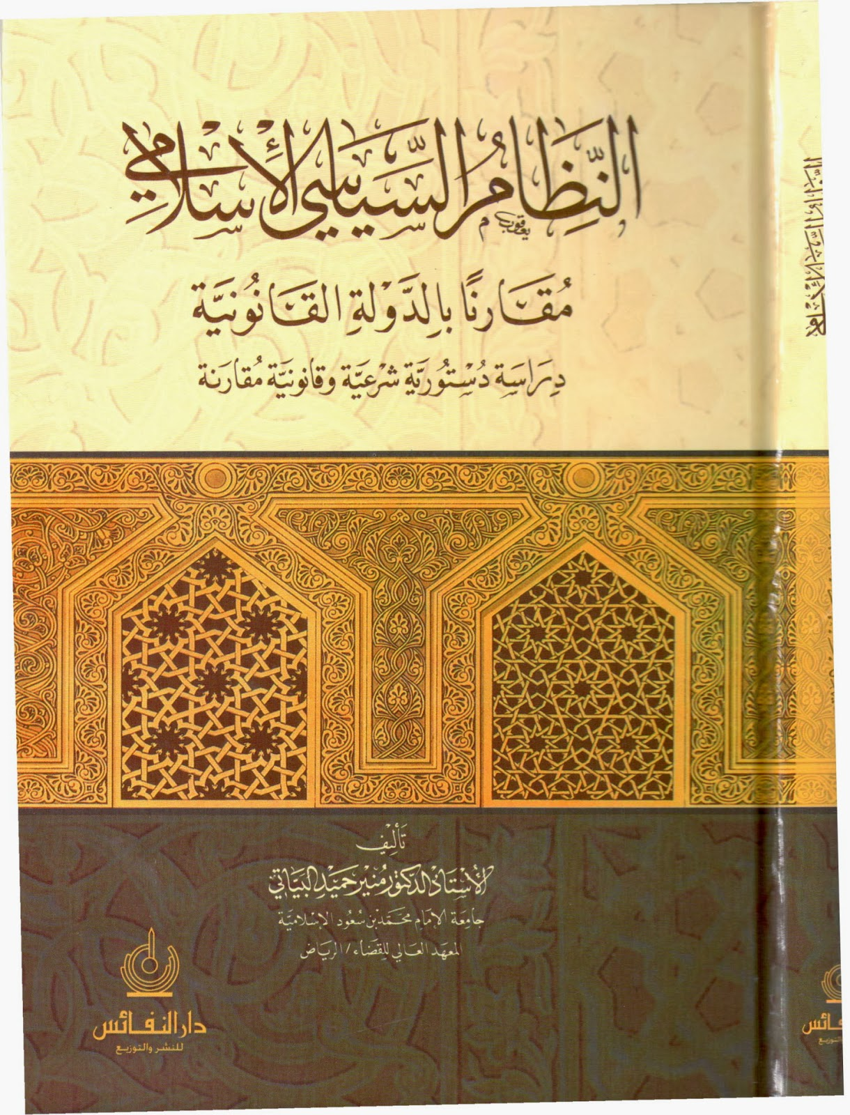 النظام السياسي الإسلامي مقارنا بالدولة القانونية - منير حميد البياتي pdf