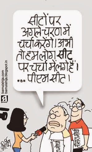 third front, election 2014 cartoons, election, cartoons on politics, indian political cartoon
