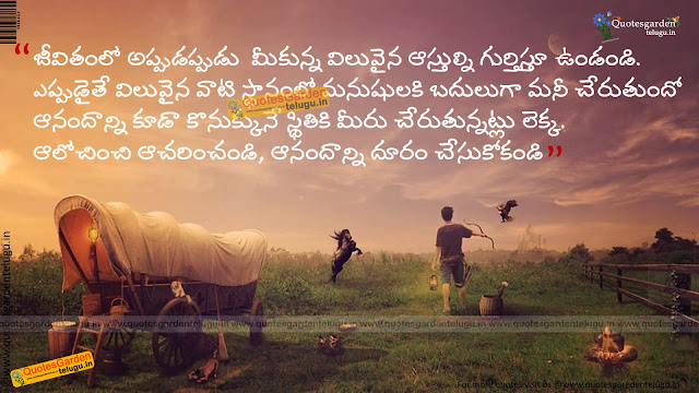 Inspiring life quotes in telugu 1144
