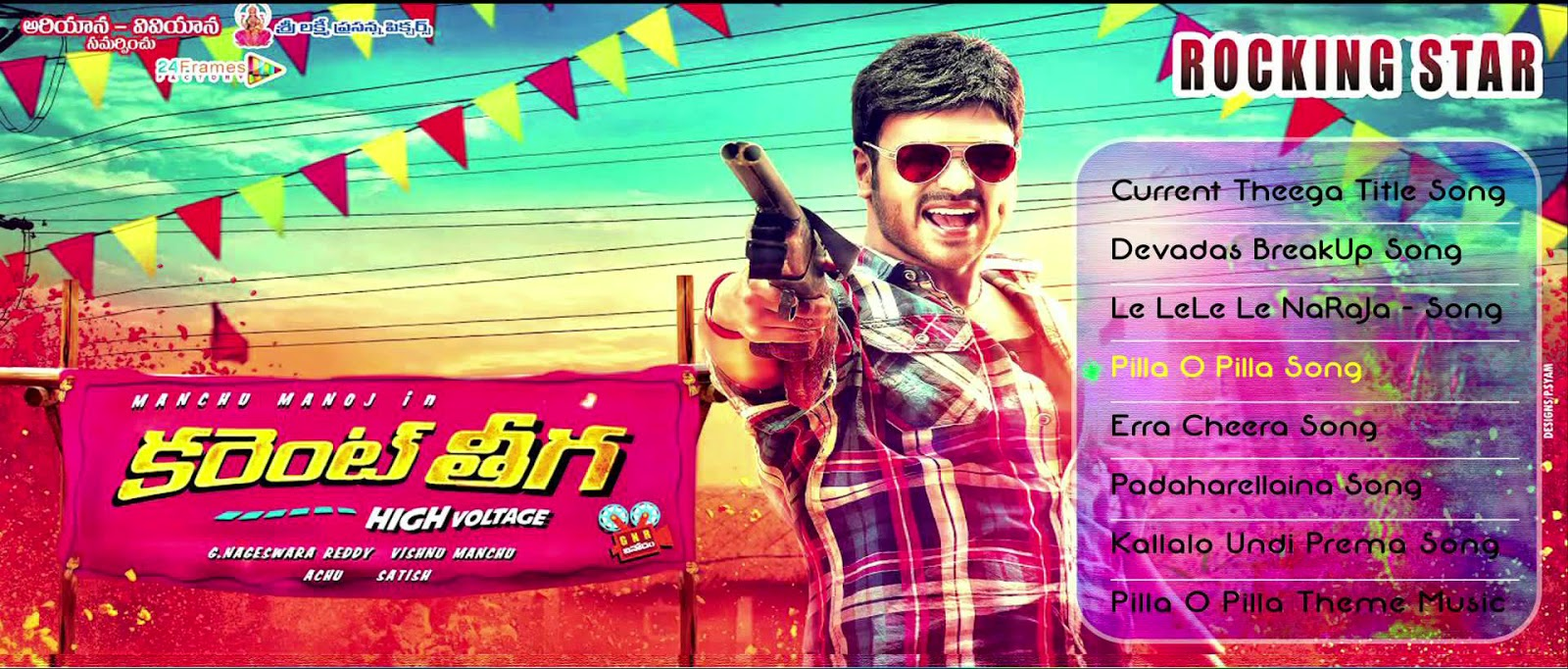 Current Teega Full Songs Jukebox | Manchu Manoj