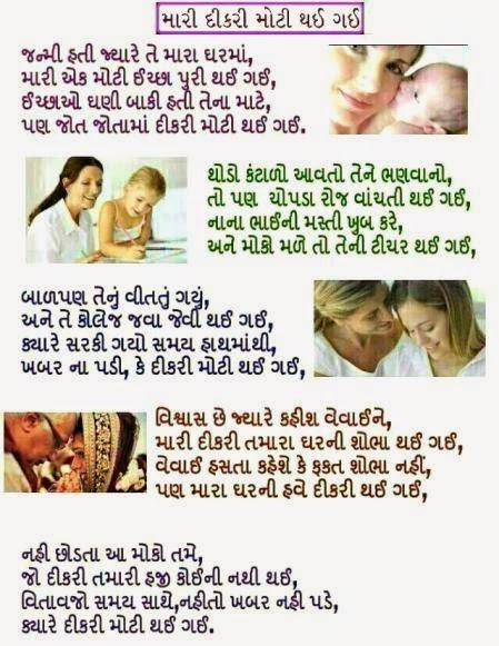 Funny Quotes On Love In Gujarati : gujarati love funny jokes status shayari suvichar chutkule thoughts ...