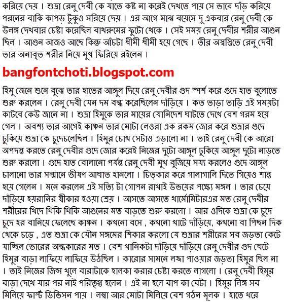 Bengali sexy Golpo