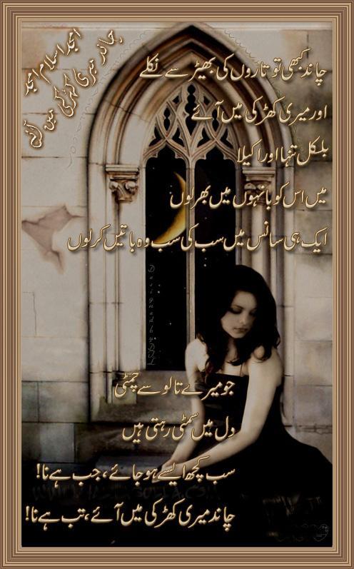 Chand Mare Kharki Main Aay - Amjad Islam Amjad - Romantic Poetry, Eid Mubarak, Eid Shayari Poetry, Eid Mubarak Poetry, Eid Poetry, Eid Mubark Shair, Eid Urdu Poetry