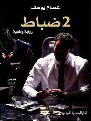 رواية 2 ضباط عصام يوسف pdf