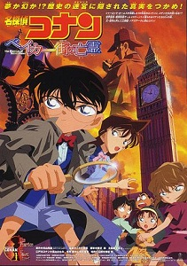 Film Detective Conan: The Phantom of Baker Street