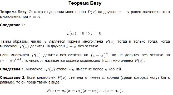 Теорема Безу и её следствия.