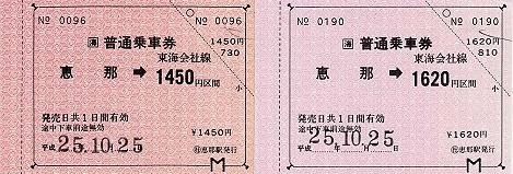 JR東海 常備軟券 恵那駅 金額式