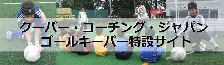 クーバー・コーチング・ジャパン  ゴールキーパー特設サイト
