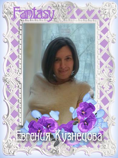 Евгения Кузнецова (EvgeniKa)