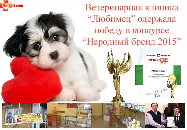 """Ветеринарна клініка """"Улюбленець"""" визнана народним брендом 2015"""
